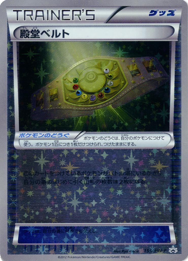 BW Palace Belt Promo 153//BW-P Battle Carnival 2012 Spring Pokemon Card TRAINERS