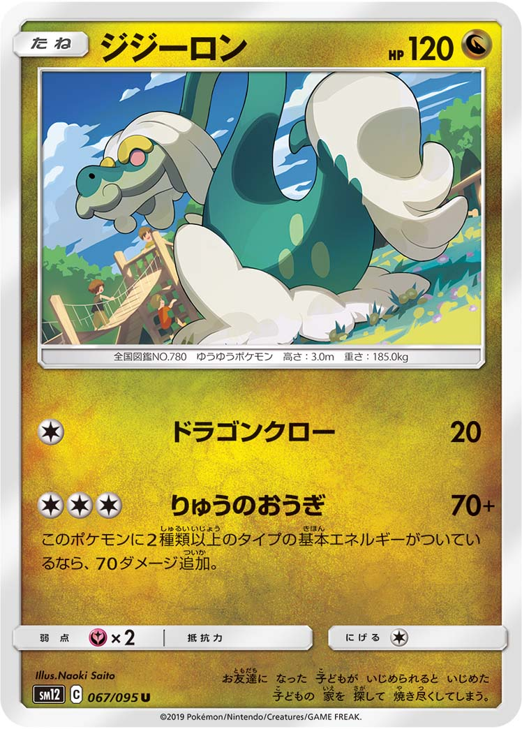 x4 Drampa Rare Pokemon SM12 Cosmic Eclipse M//NM English 159//236