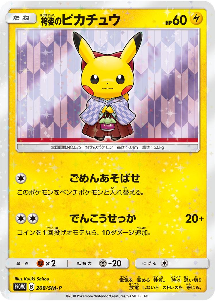 Pokemon Card  Hakama Pikachu 208//SM-P Pokemon Center Tokyo DX  Promo Japanese