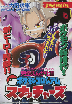 Pokemon Colosseum Snatchers chapter 1 title page.png