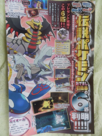CoroCoro May 2015 legend events 1.png
