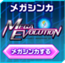 Battle Nine Item Mega Evolution.png