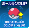 Battle Nine Item Ball Rank UP.png