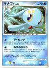 Manaphy2POPSeries9.jpg
