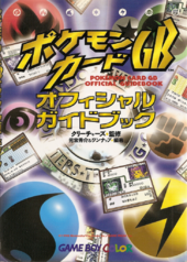 Pokémon Card GB guide cover JP.png
