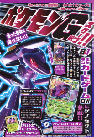 CoroCoro March 2013 p54.png