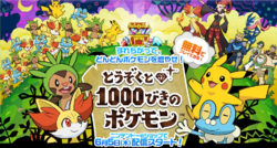 The Thieves and the 1000 Pokémon banner.png