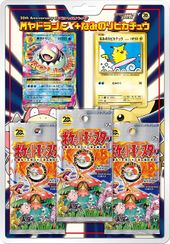 20th Anniversary Special Pack M Slowbro-EX Surfing Pikachu.jpg