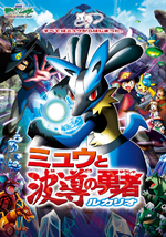 Mew and the Wave-Guiding Hero: Lucario