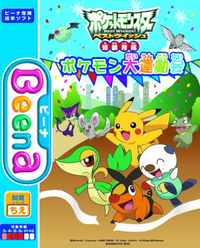 BW Intelligence Training Pokemon Big Sports Meet JP boxart.png