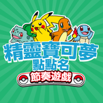 Pokémon Roll Call Rhythm Game logo.png