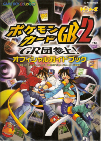 Pokémon Card GB 2 guide cover JP.png