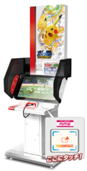 Pokkén Tournament arcade machine.png