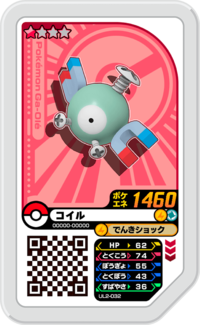 Magnemite UL2-032.png