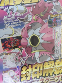 CoroCoro May 2015 Hoopa Unbound 2.png