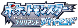 Pokémon Brilliant Diamond logo JP.png