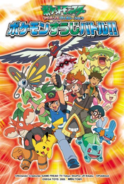 AG Pokemon Number Battle JP boxart.png